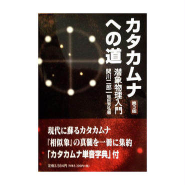 カタカムナへの道〜潜象物理入門〜〈第三版〉
