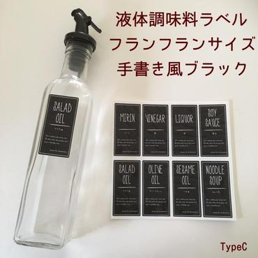 液体調味料ラベルTypeCフランフランサイズ手書き風ブラック