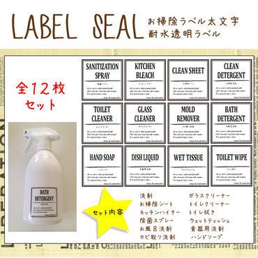 お掃除ラベル太文字耐水透明PET(CL06T)