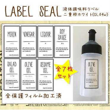 液体調味料ラベル手書き風ホワイト(OL04W)