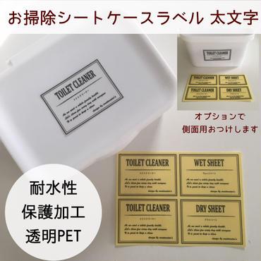 お掃除シートケースラベルLサイズ太文字透明PET4枚