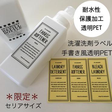 【限定】洗濯洗剤ラベルセリアサイズ手書き風透明PET