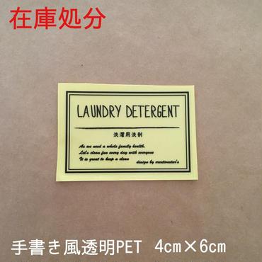 【在庫処分】洗濯洗剤ラベル手書き風透明PET