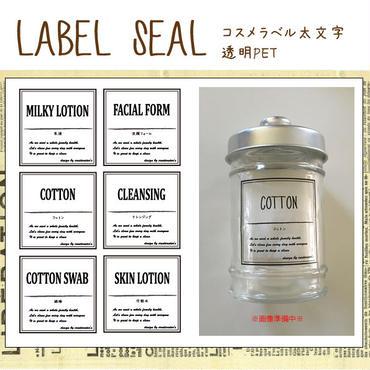 【在庫処分】コスメラベル太文字透明PET(CO02T)
