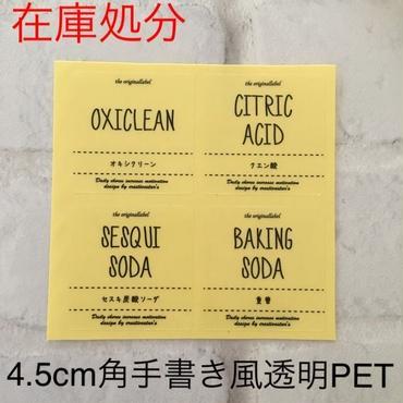 【在庫処分】エコ洗剤ラベルMサイズ手書き風透明PET