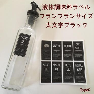 液体調味料ラベルTypeCフランフランサイズ太文字ブラック