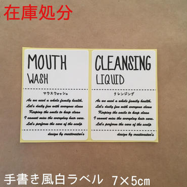 【在庫処分】洗面所ラベルLサイズ手書き風白ラベル