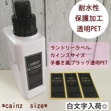 【限定】ランドリーラベルカインズサイズ手書き風ブラック透明PET