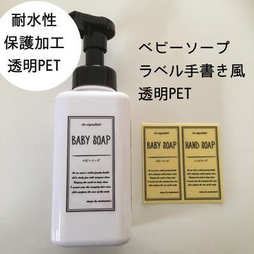 【限定】ベビーソープラベル手書き風透明PET