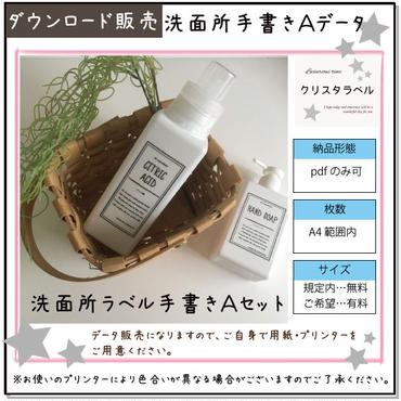 テスト販売【データ販売】洗面所ラベル手書き風A4サイズ