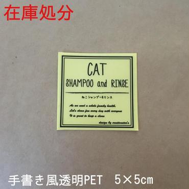 【在庫処分】ねこシャンプーラベル手書き風透明PET