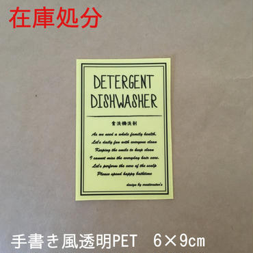 【在庫処分】食洗機用洗剤ラベル手書き風透明PET