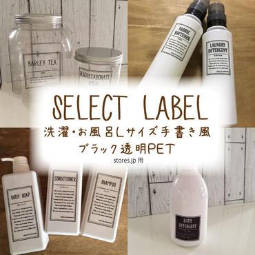 セレクトラベル【洗濯洗剤・お風呂】Lサイズ手書き風ブラック透明PET1枚