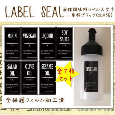 液体調味料ラベル太文字ブラック(OL05B)