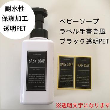 【限定】ベビーソープラベル手書き風ブラック透明PET
