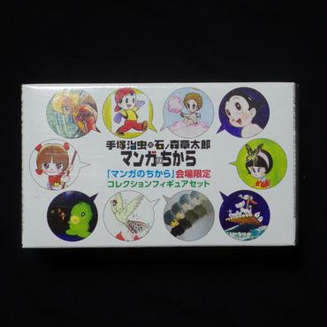 「マンガのちから」コレクションフィギュアセット ノーマル5種セット