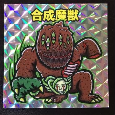 駄玩具堂∴×HAPPY LUCKY TOY 合成魔獣シール(STICKER)