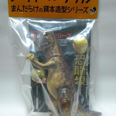 メイドインナカノ まんだらけの貸本造型シリーズ 「恐竜娘」