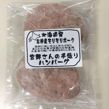 石狩産ポーク望来豚100%宮野さんの手造りハンバーグ