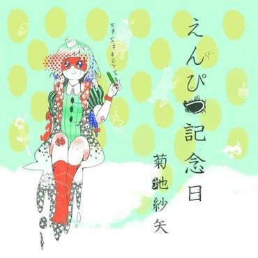 菊地紗矢1st album 「えんぴつ記念日」