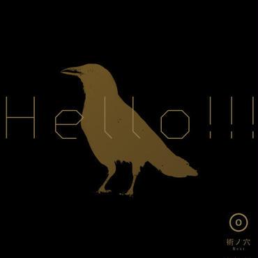 術ノ穴BEST『HELLO!!! vol.0』[CD]