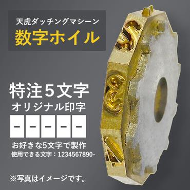 平成30年対応金属製数字ホイル(年号十の位)【特注5文字】