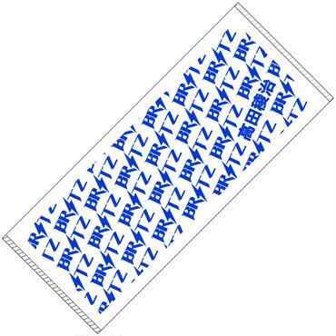 【100枚限定】BRITZ 推しメンカラータオル 推しメンお手紙付き※通販特典あり