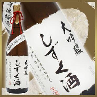 【限定生産】豊の梅 大吟醸 しずく酒【吟の夢】23BY:無濾過生原酒 1800ml