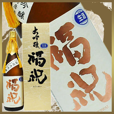 【限定生産】福祝 特撰大吟醸【山田錦】26BY:無濾過生原酒 1800ml