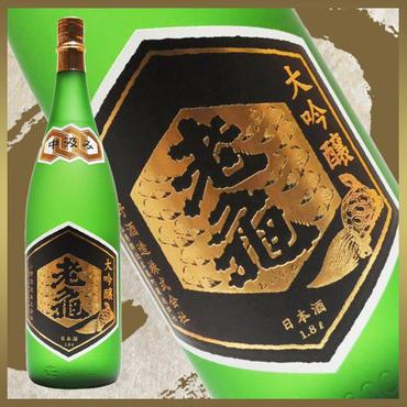 限定生産】老亀 中汲み 大吟醸【千本錦】25BY:無濾過生原酒 1800ml