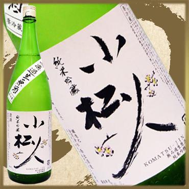 小松人 純米吟醸【八反錦】27BY:無濾過生原酒 1800ml