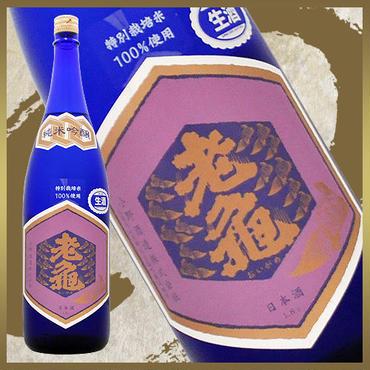 限定生産】老亀 純米吟醸【千本錦】29BY:無濾過生酒 1800ml