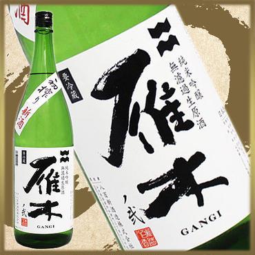 【限定生産】雁木 純米吟醸 今年の新酒!【山田錦】29BY:無濾過生原酒 1800ml