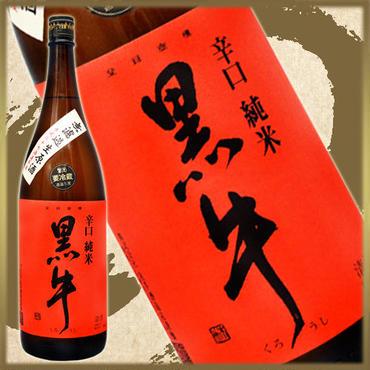 【限定生産】黒牛 辛口純米【山田錦】29BY:無濾過生原酒 1800ml