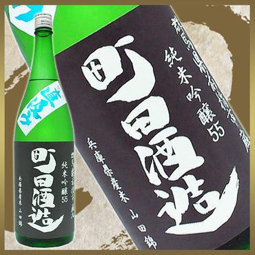 【限定生産】町田酒造 純米吟醸【山田錦】30BY:無濾過生原酒 1800ml