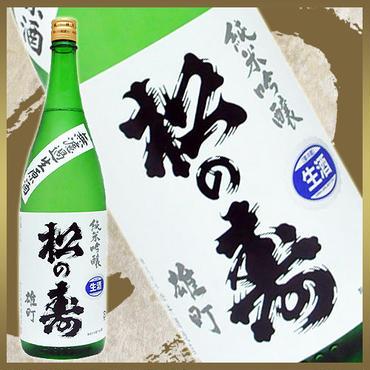 限定生産】松の寿 純米吟醸【雄町】29BY:無濾過生原酒 1800ml