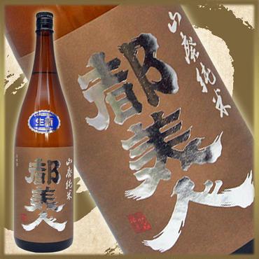 【限定生産】都美人 山廃純米 茶ラベル【五百万石】29BY:無濾過生原酒 1800ml