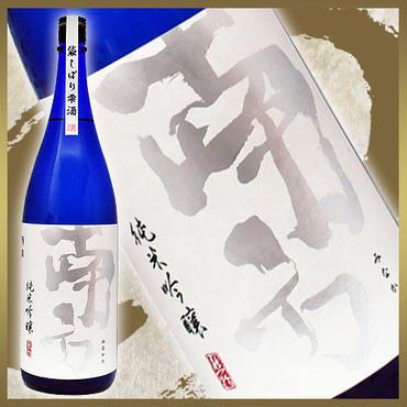 【限定生産】世界一統 南方 純米吟醸【麹米・山田錦 掛米・国産米】30BY:無濾過生原酒 1800ml