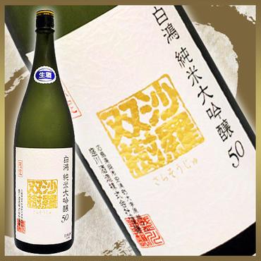 【限定生産】白鴻 純米大吟醸 沙羅双樹 25BY【山田錦】:無濾過生原酒 1800ml