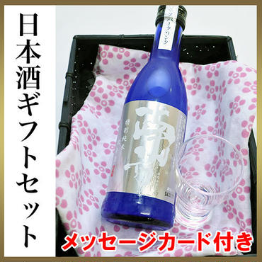 【限定生産】カゴ入り 日本酒スパークリング&グラスギフトセット 270ml 【日本酒】
