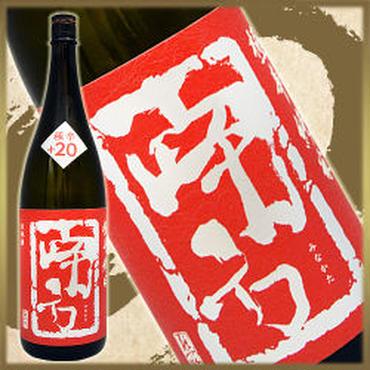 【限定生産】 南方 極辛純米酒【山田錦】27BY:無濾過生原酒 1800ml