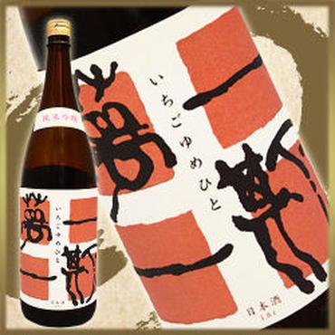 【限定生産】一期夢一 純米吟醸 【八反錦】29BY:無濾過生原酒 1800ml