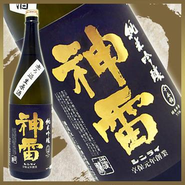 【限定生産】神雷 純米吟醸 黒ラベル【千本錦】28BY:無濾過生原酒 1800ml