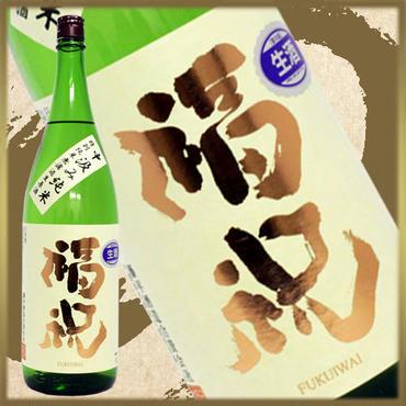 福祝 中汲特別純米【山田錦】28BY:無濾過生原酒 1800ml