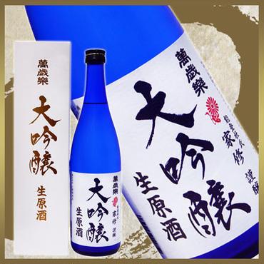 【限定生産】萬歳楽 大吟醸(専用箱入り)【山田錦】26BY:無濾過生原酒 720ml