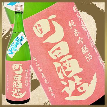 【限定生産】町田酒造 純米吟醸【雄町】29BY:無濾過生原酒 1800ml