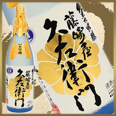 【限定生産】福祝 藤崎屋久左衛門 純米大吟醸【山田錦】29BY:無濾過生原酒 1800ml