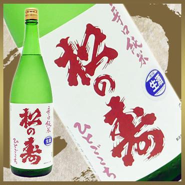 【限定生産】松の寿 辛口純米酒 【ひとごこち】29BY:無濾過生原酒 1800ml
