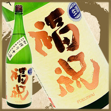 【限定生産】福祝 初搾り中汲み特別純米【五百万石】27BY:無濾過生原酒 1800ml
