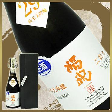 【限定生産】福祝 純米大吟醸29(専用箱入り)【山田錦】26BY:無濾過生原酒 720ml